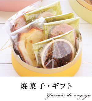 焼き菓子・ギフト