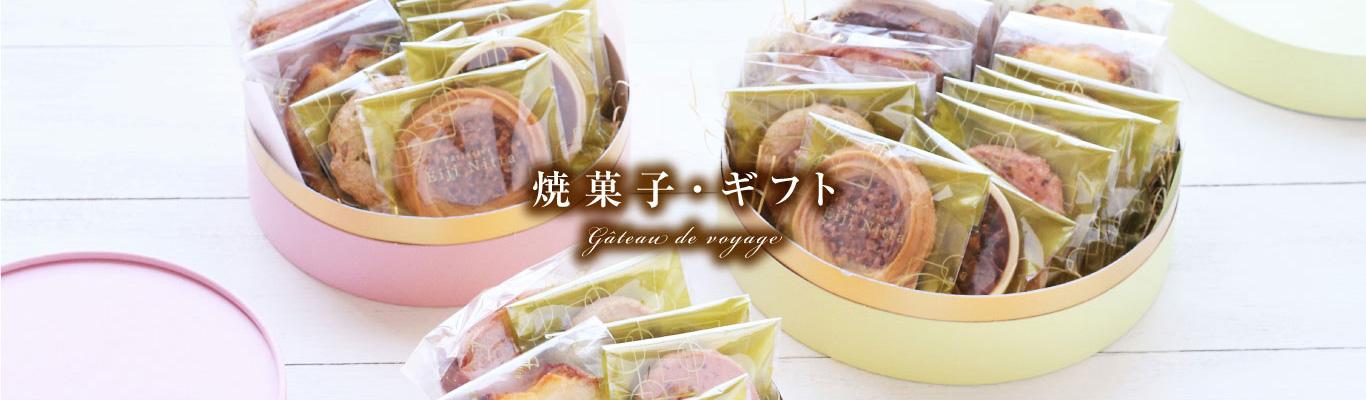 焼き菓子・ギフト一覧